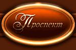 logo_prospekt_club